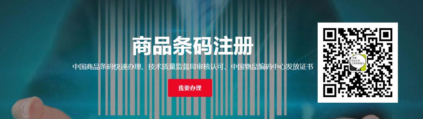宜昌条形码公司为您的品牌保驾护航