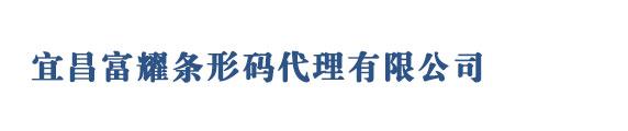 宜昌条形码申请_商品条码注册_产品条形码办理